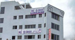 Maa Kaamal Hospital